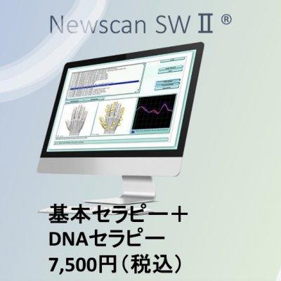 ニュースキャンⅡによる基本セラピーとDNAセラピー