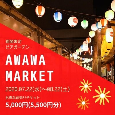 阿波踊りパブリックビューイング&徳島ビアガーデン「AWAWAMARKET」(アワワマーケット)お得な金券5000円