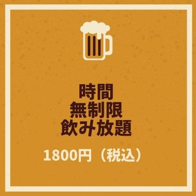時間無制限 飲み放題1800円(税込)