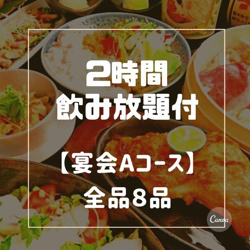 宴会【Aコース】全8品/飲み放題付き120分/3900円コースのイメージその1