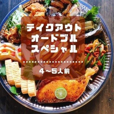 店頭お渡し限定【オードブルスペシャルセット/4〜5人用】徳島名物骨付き鶏(阿波尾鶏)