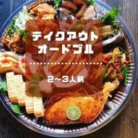 店頭お渡し限定【オードブルセット/2〜3人用】徳島名物骨付き鶏(阿波尾鶏)