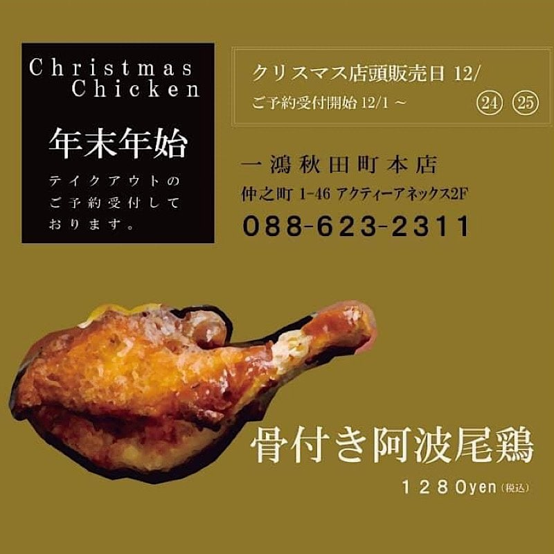 クリスマスチキン/徳島名物「阿波尾鶏の骨付き鶏」【店頭お渡し予約チケット】Xmasパーティに!のイメージその2