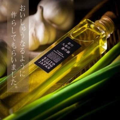 京都特産/九条葱から作ったヘルシー食材/九条ねぎ油(大)/184g