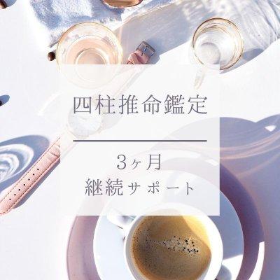 四柱推命鑑定×コーチング(マンツーマン3ヶ月サポート)