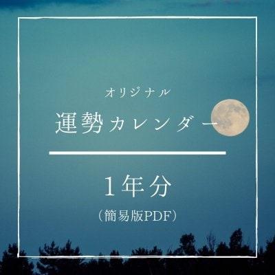 【限定販売】2022年簡易版オリジナル運勢カレンダー
