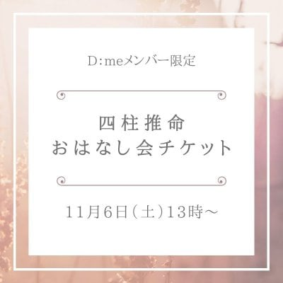 【D:meメンバー限定】四柱推命おはなし会チケット