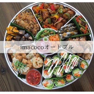 imacocoオードブル