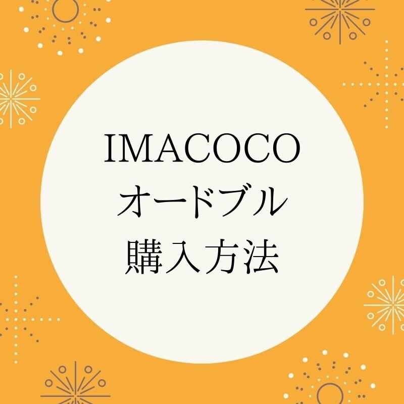 imacocoオードブルのイメージその2