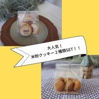 大人気!! imacoco焼き菓子2種類セット