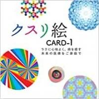 クスリ絵 CARD1