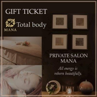 ギフト用【全身】MANA セッションチケット