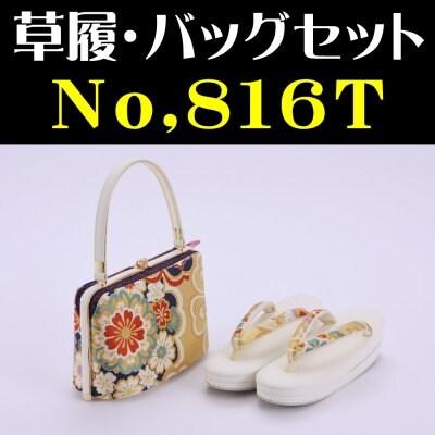 草履・バッグセット No.816T