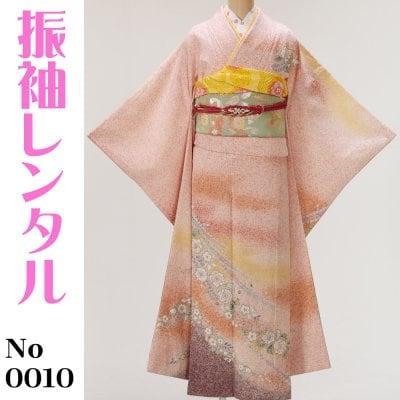 【振袖レンタル】0010