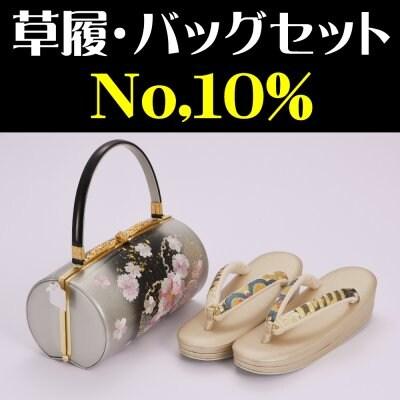 草履・バッグセット No.10%