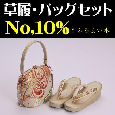 草履・バッグセット No.10%うふろまい木
