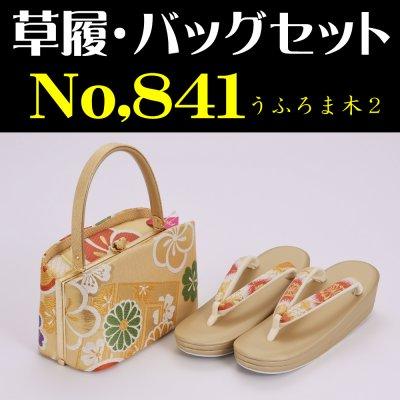 草履・バッグセット No.841うふろま木2