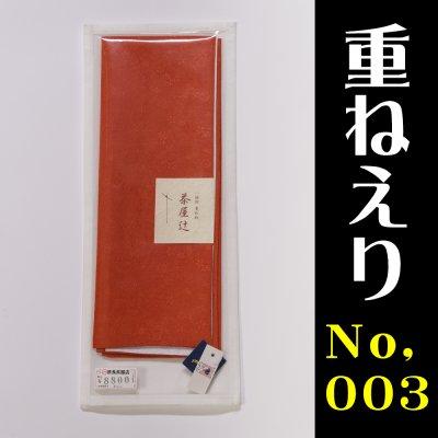 重ねえり No.003