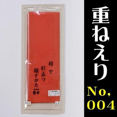 重ねえり No.004