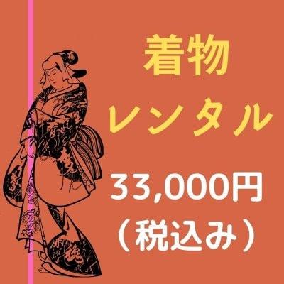 【着物レンタル】現地払い専用