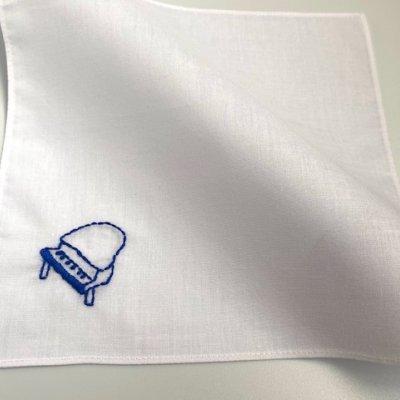 【送料無料】ピアノ 刺繍ミニハンカチ(20×20cm)