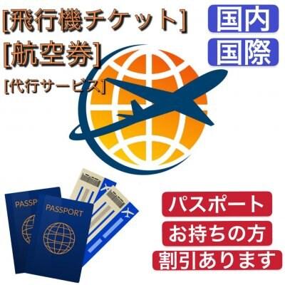 国内・国際線の割引航空券(お問い合わせ用)
