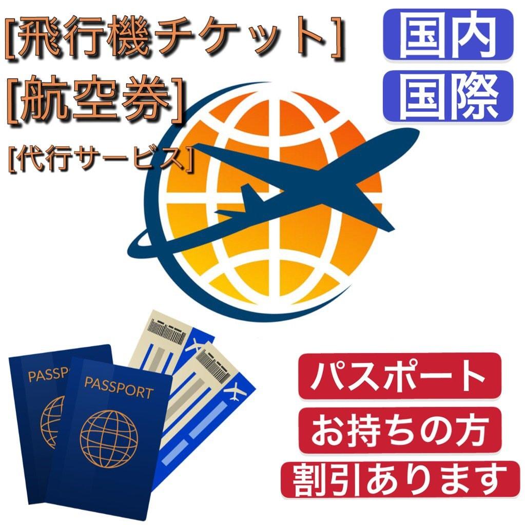 国内・国際線の割引航空券(お問い合わせ用)のイメージその1