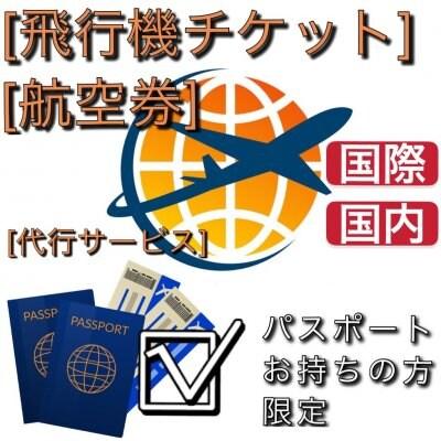 国内・国際線の航空券(お問い合わせ用)