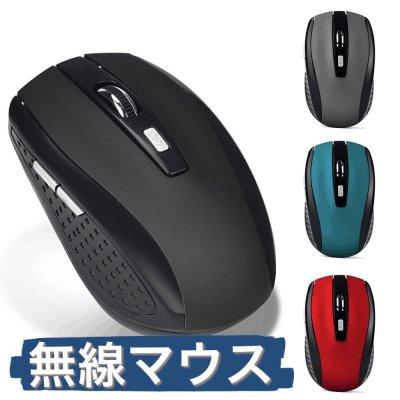 無線最強マウス  マウス ワイヤレス 無線 マウス ブルーLEDマウス 5ボタン ワイヤレスマウス おしゃれ
