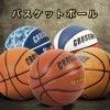 バスケットボール 7号球 全24色 屋外用 屋内用 ゴム  ネット 大人 デザイン