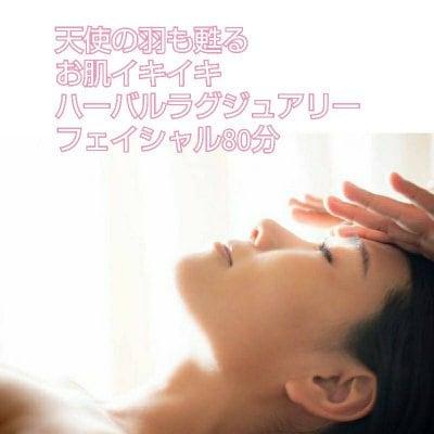 ハーバルラグジュアリーフェイシャル80分/お肌イキイキ☆鎖骨・首肩・肩甲骨スッキリ小顔コース!