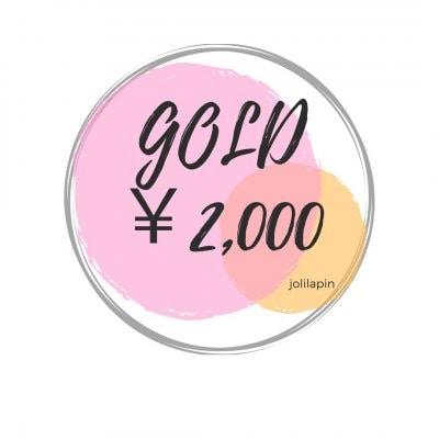 ジョリラパン専用金券☆¥2,000☆