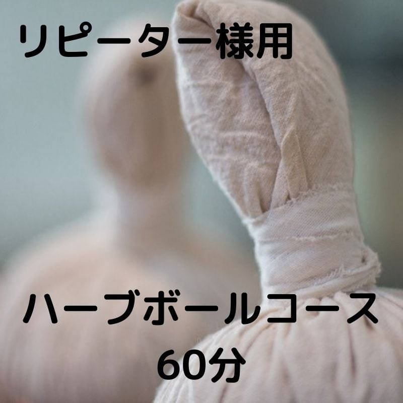 【リピーター様】心も体もほぐれるハーブボールコース ボディ60分のイメージその1