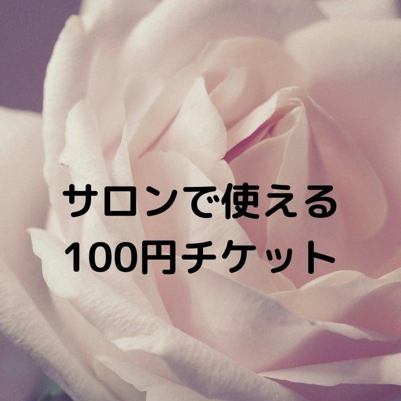 サロンで使える100円チケットのイメージその1