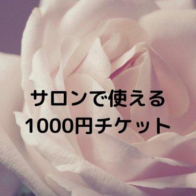 サロンで使える1000円チケット