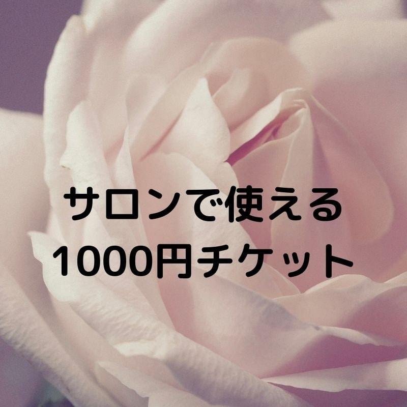 サロンで使える1000円チケットのイメージその1