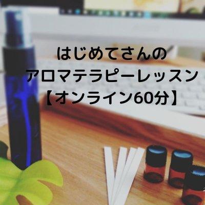 【オンライン受講】はじめてさんのアロマテラピーレッスン60分(アロマスプレー作り実習込み)
