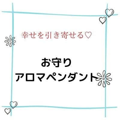 送料込「幸せを引き寄せるお守りアロマペンダント」(カードセッション...