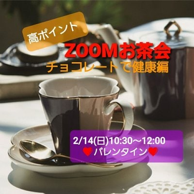 2/14(日)細胞レベルから若返ろうZOOMお茶会 チョコレートで健康編【高ポイント】