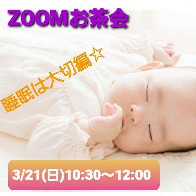 3/21(日)細胞レベルから若返ろうZOOMお茶会 睡眠は大切編