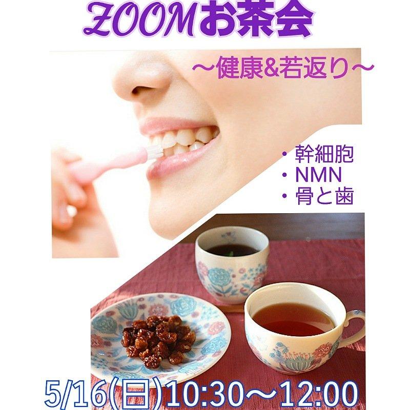 5/16(日)細胞レベルから若返ろうZOOMお茶会 骨と歯についてのイメージその1