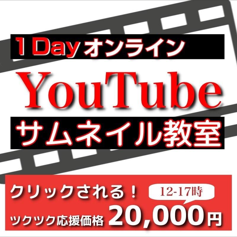 【1Dayオンライン】SNS無料集客の画像|YouTubeサムネイル|集客画像1Day速習教室のイメージその1