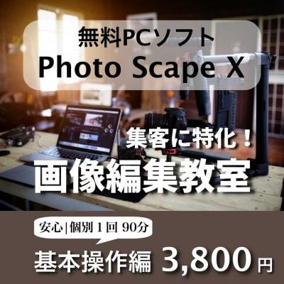 【Zoom】PC無料ソフト「PhotoScape X」基本操作教室