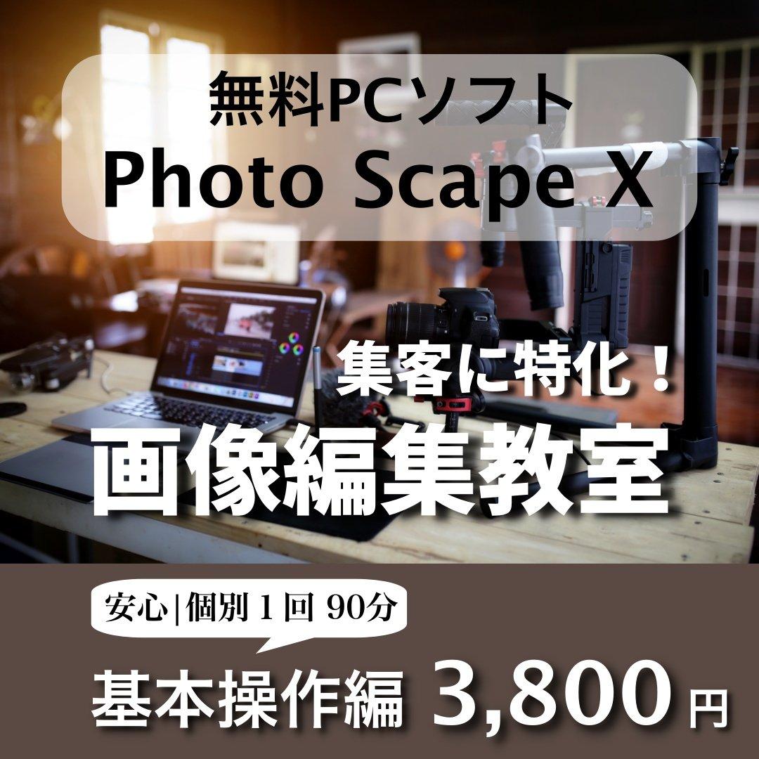 【Zoom】PC無料ソフト「PhotoScape X」基本操作教室のイメージその1