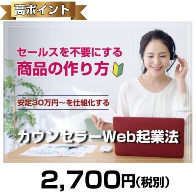 オンライン起業!セラピストが毎月100人無料で集客して30万円を安定して売り上げる仕組作り。オンラインビジネス起業初心者でもたった7日間でオンラインビジネス の基礎や、オンラインビジネスを始めるための、オンライン無料集客方法など。 オンラインビジネス 相談チケット
