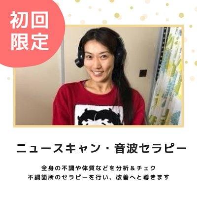 【初回限定・現地払い専用】ニュースキャン・音波セラピー 1回分