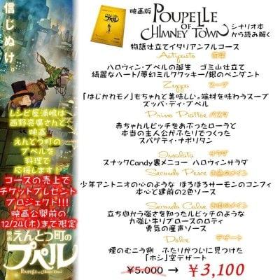 西野亮廣さんと映画えんとつ町のプペルを応援したい!プペル物語仕立てイタリアンフルコース+ムビチケプレゼント企画『映画公開前日12/24まで!』