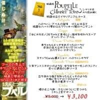 [通常価格で注文頂ける神様用]西野亮廣さんと映画えんとつ町のプペルを応援したい!プペル物語仕立てイタリアンフルコース+ムビチケプレゼント企画『映画公開前日12/24まで!』