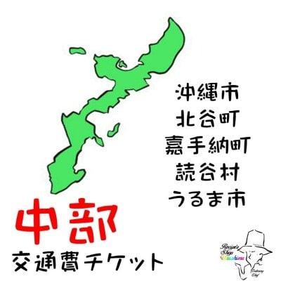 出張料理交通費「沖縄本島中部」1,500円