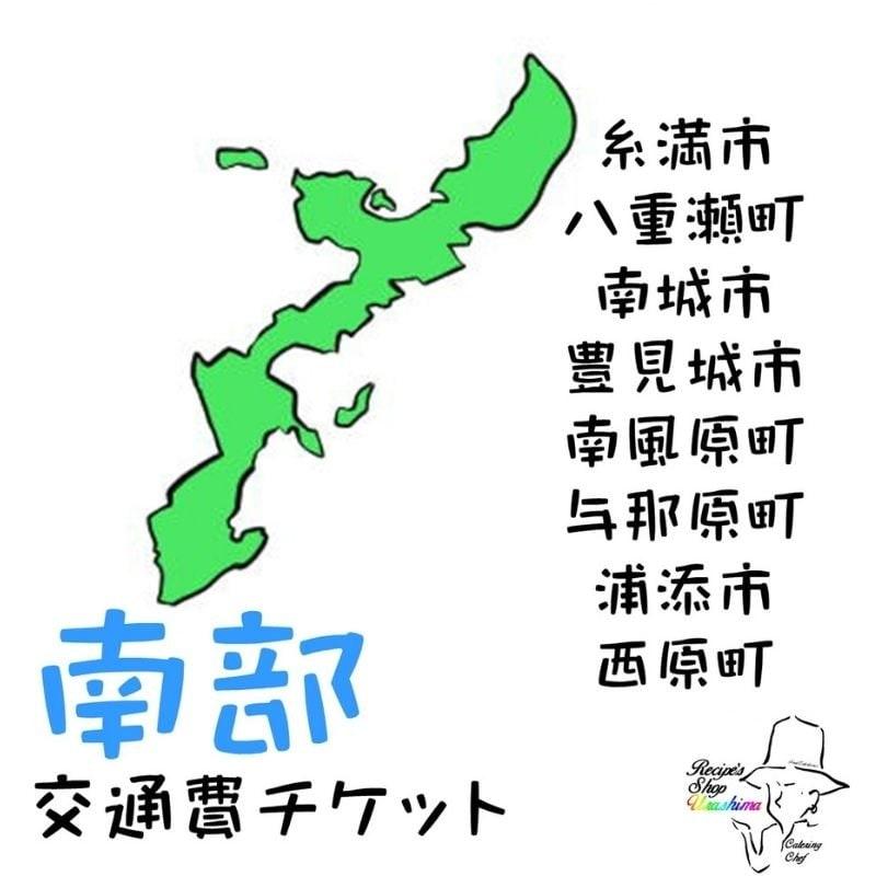 出張料理交通費「沖縄本島南部」500円のイメージその1